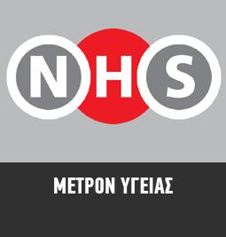 metron_ygeias
